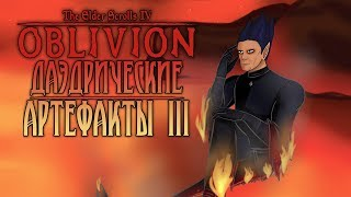 TES IV: OBLIVION - ФАНТАЖ - Даэдрические Артефакты III