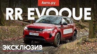 Зачем ему бездорожье? Эксклюзивный оффроуд-тест Range Rover Evoque