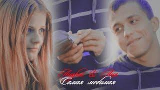 Андрей и Аня II Самая любимая