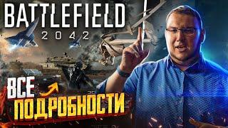 Battlefield 2042 - все подробности геймплея. Торнадо подробностей 128 игроков, боты, карты, классы.