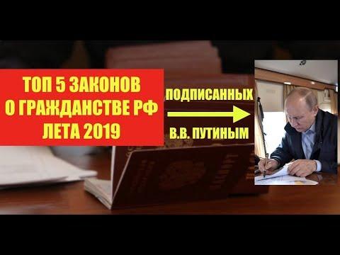 ТОП 5 ЗАКОНОВ О ГРАЖДАНСТВЕ РФ, ВНЖ, РВП, подписанных В.В. Путиным летом 2019. ФМС. юрист. адвокат
