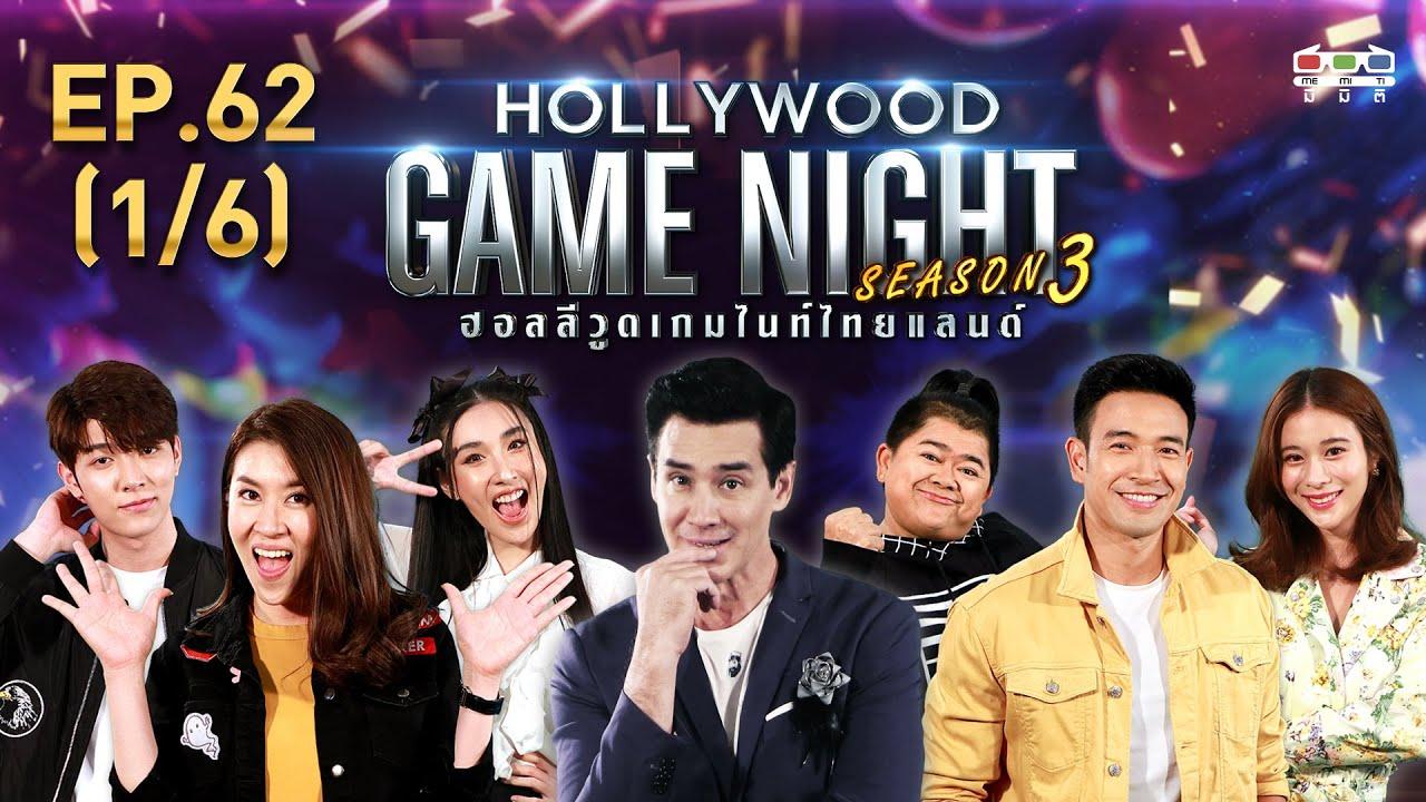 HOLLYWOOD GAME NIGHT THAILAND S.3 | EP.62 เชียร์,ก็อต,กระติ๊บVSเกรท,เก้า,โก๊ะตี๋ [1/6] | 09.08.63