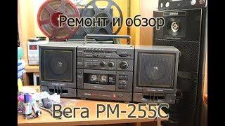 Жөндеу Вега РМ-255С