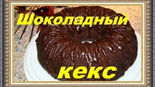 Кекс шоколадный. Простой рецепт. (Готовим вместе!)