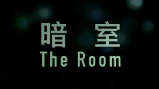 閩僑中學|暗室|Trailer