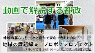 地域の課題解決「プロボノプロジェクト」 #動画で解説する都政