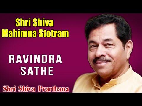 Shri Shiva Mahimna Stotram | Ravindra Sathe (Album: Prarthana Shri Shiva)