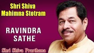 Download Shri Shiva Mahimna Stotram | Ravindra Sathe (Album: Prarthana Shri Shiva) MP3 song and Music Video