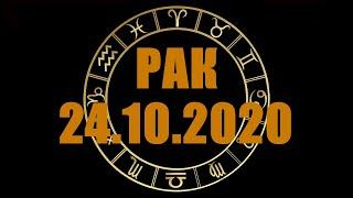 Гороскоп на 24.10.2020 РАК