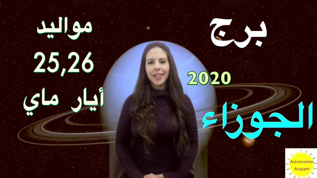 برج الجوزاء عام 2020 توقعات لمواليد 25 26 مايو أيار Youtube