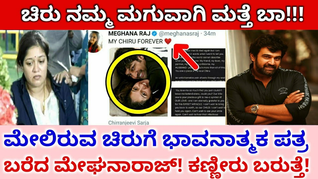 Wife Meghna Raj Writes Emotional Letter To Chiranjeevi Sarja Youtube