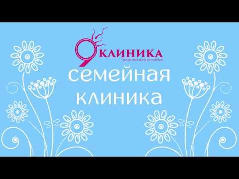 Акции ноябрь Клиника 9 (Жуковский)
