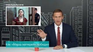Навальный об итогах Марша матерей