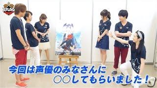 【りえっくす突撃!!】福島潤さんと小林裕介さんがやってみた!【モンストアニメ公式】