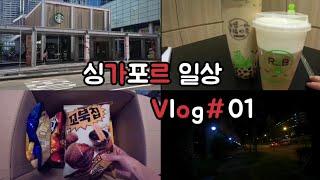 [싱가포르 일상 vlog#01] 싱가포르 일상/스벅 도…
