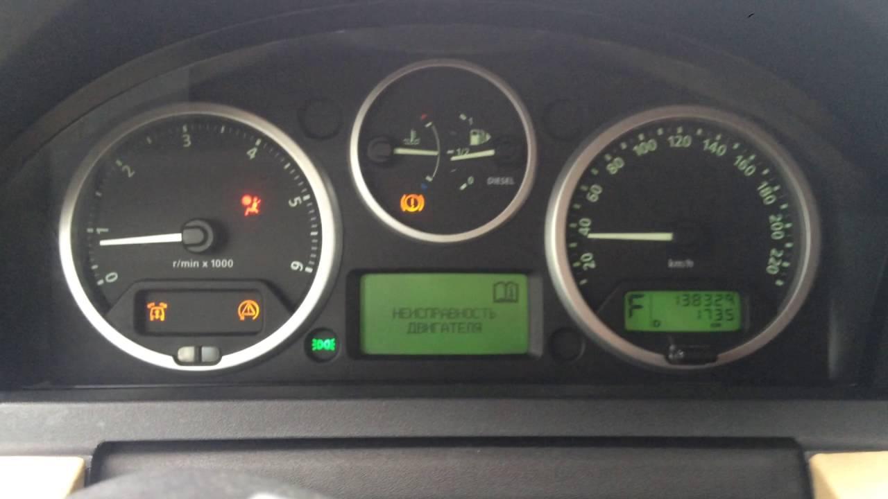 Падает в аварийный режим  — Land Rover Discovery, 2 7 л