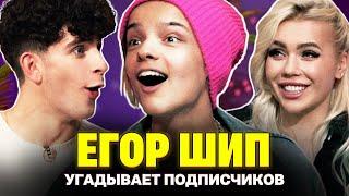 Поцелуй для Егора Шипа от Вали Карнавал. Шоу Карины Кросс и Артура Бабича. Кто твой подписчик?