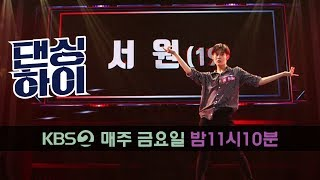 서원(19, 남, 케이팝) / Dancinghigh @KBS2 Fri 11:10 PM