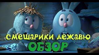 СМЕШАРИКИ ДЕЖАВЮ -ОБЗОР 2018