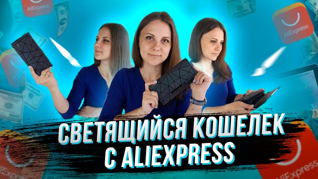 Светящийся женский кошелек DIOMO с Алиэкспресс - YouTube