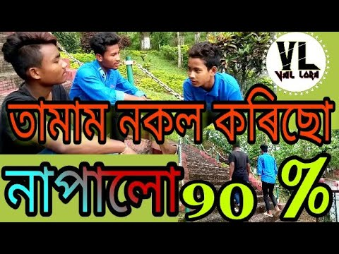 RESULT TIME FUNNY VIDEO 2018//HSLC & HS// BEST ASSAMESE FUNNY VIDEO//VAL LORA