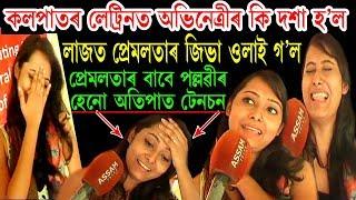 Excuse Me   Papu Kalita   Pathsala   Pallabi Phukan   Kahinoor Theatre 2017-18   Part 1