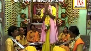 Bengali Pala Kirtan | Bhakter Bhagavan | Shyam Sundar Das | RS Music