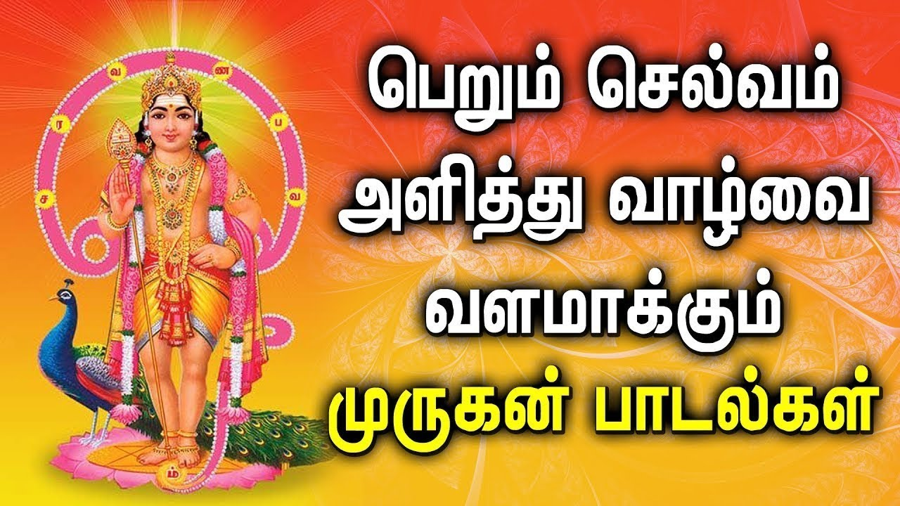 MURUGAN WILL FULFILL YOUR DESIRE | Lord Murugan Tamil Padalgal | Best Tamil Devotional Songs