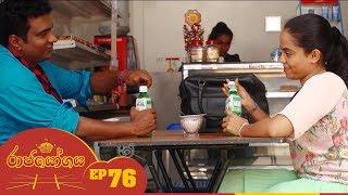 Raja Yogaya | Episode 76 - (2018-10-29) | ITN Thumbnail