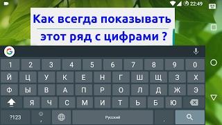 как добавить ряд c цифрами на клавиатуре Gboard в Android