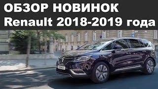 видео Renault будет выпускать в России купе-кроссовер