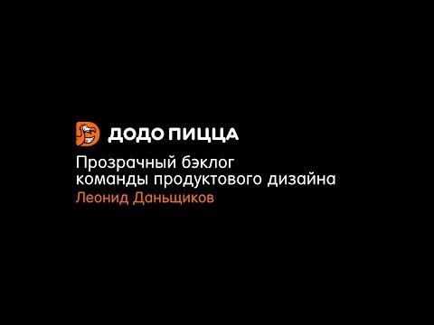 Прозрачный бэклог команды продуктового дизайна. Леонид Даньщиков. 22 апреля 2019