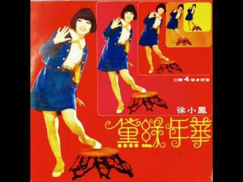 徐小鳳 Paula Tsui-昨夜夢醒時 1971
