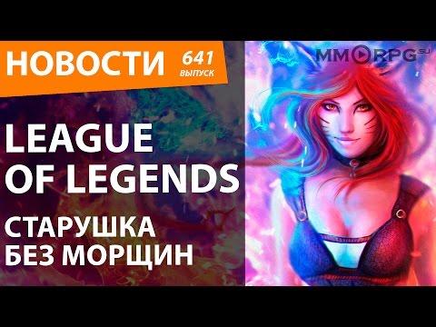 видео: league of legends. Старушка без морщин. Новости