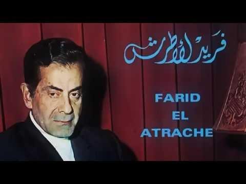 Farid al Atrash - Awel Hamsa  |  فريد الاطرش - اول همسه