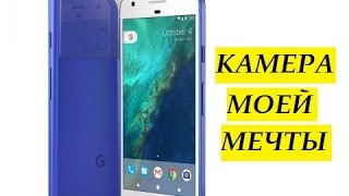 видео Google Pixel XL или iPhone 7 Plus: сравнение камер