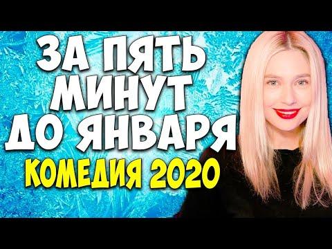 Фильм 2020!! - За пять минут до января @ Русские Комедии 2020 Новинки HD