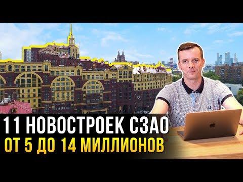 Выгодные новостройки Москвы - СЗАО. Плюсы жизни в СЗАО, стоимость жилья, выгодные ЖК