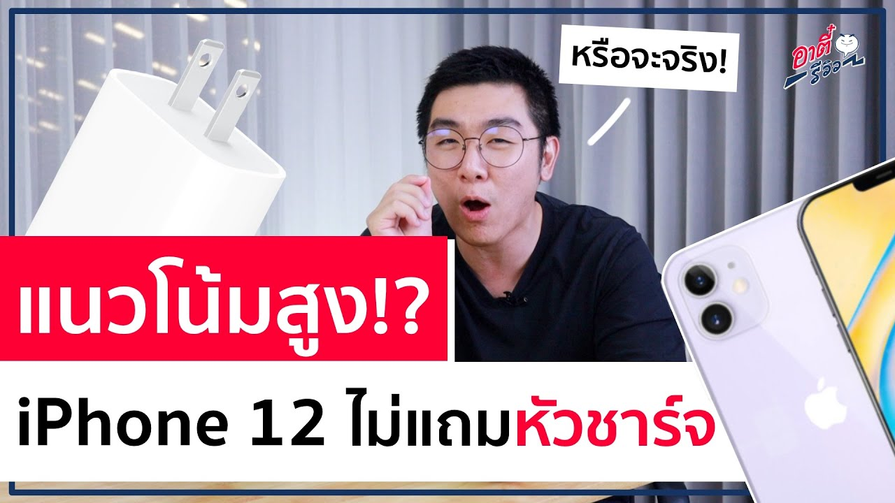 มีแนวโน้ม!! iPhone 12 จะไม่แถมหัวชาร์จในกล่อง | อาตี๋รีวิว EP.263