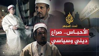 تحت المجهر-أمانة الأحباس في تونس