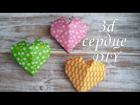 diy Объемное СЕРДЦЕ из бумаги. 3d сердце. Мастер-класс. Как сделать своими руками. Оригами.