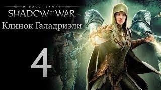 Middle-Earth: Shadow of War - DLC Клинок Галадриэли - прохождение игры на русском [#4] | PC