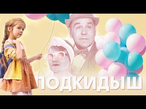 Подкидыш фильм комедия (2019)