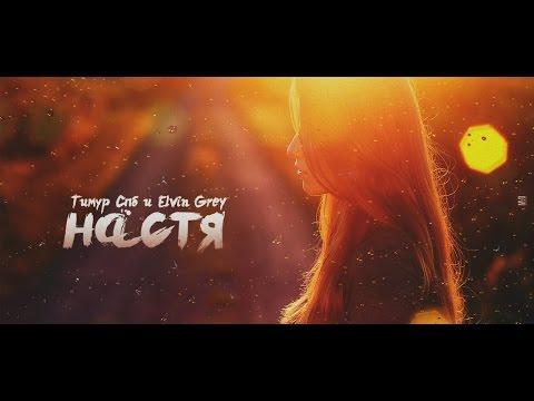 Elvin Grey ft. Тимур СПБ – Девочка Настя (2015)