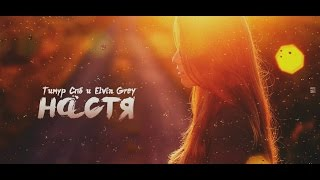 Video Elvin Grey ft. Тимур СПБ – Девочка Настя (2015) download MP3, 3GP, MP4, WEBM, AVI, FLV Juni 2018