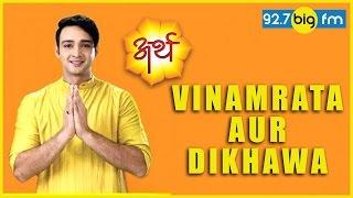 Arth - Vinamrata Aur...