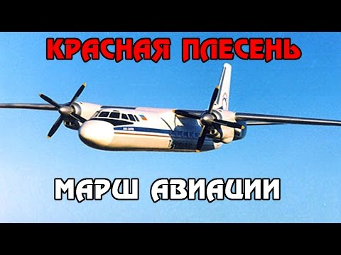 смотреть клип про самолёты