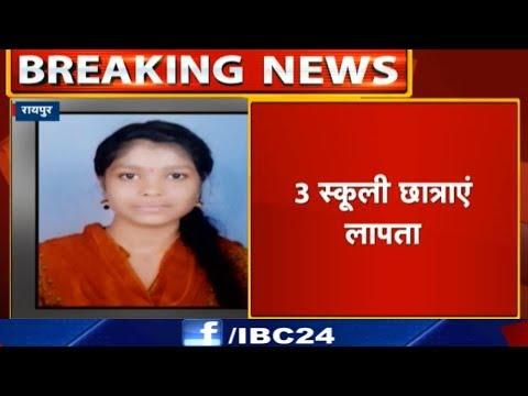 Raipur News Chhattisgarh : 3 स्कूली छात्राएं लापता | तीनों बहनें हैं लापता छात्राएं