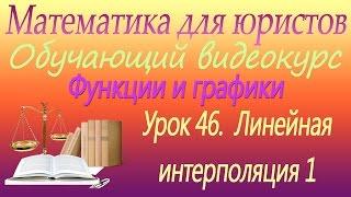 Функции. Линейная интерполяция 1. Урок 46. Математика для юристов
