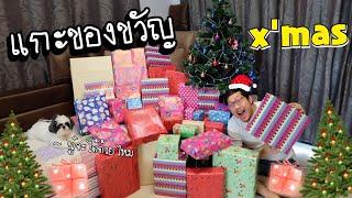 เซอร์ไพรส์ ' พี่ไบค์ ' ก่อนวันคริสมาส | มาลุ้นแกะของขวัญไปพร้อมๆกันครับ Openning Christmas Presents